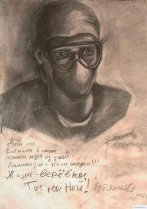 Виталик в маске альпинизм Электросталь рисунок/фото