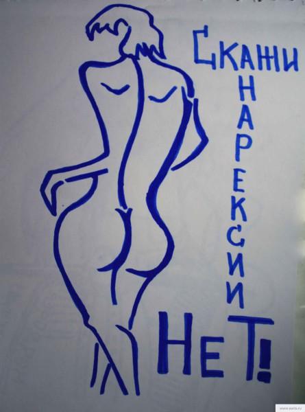 Скажи Ананарексии нет earta.ru рисунок/набросок/фото