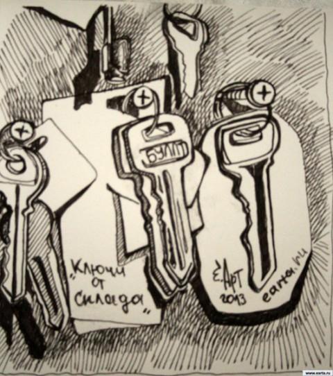 Keys sketch / drawing / photo earta.ru ключи