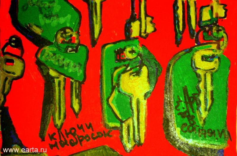 EARTA.ru Картины Наброски Зарисовки IMG_8217-800x527 Ключи 2 (бумага/маркер А4) earta.ru рисунок/набросок/фото Uncategorized